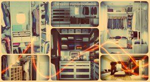 Дизайн гардеробной фото лучших вариантов