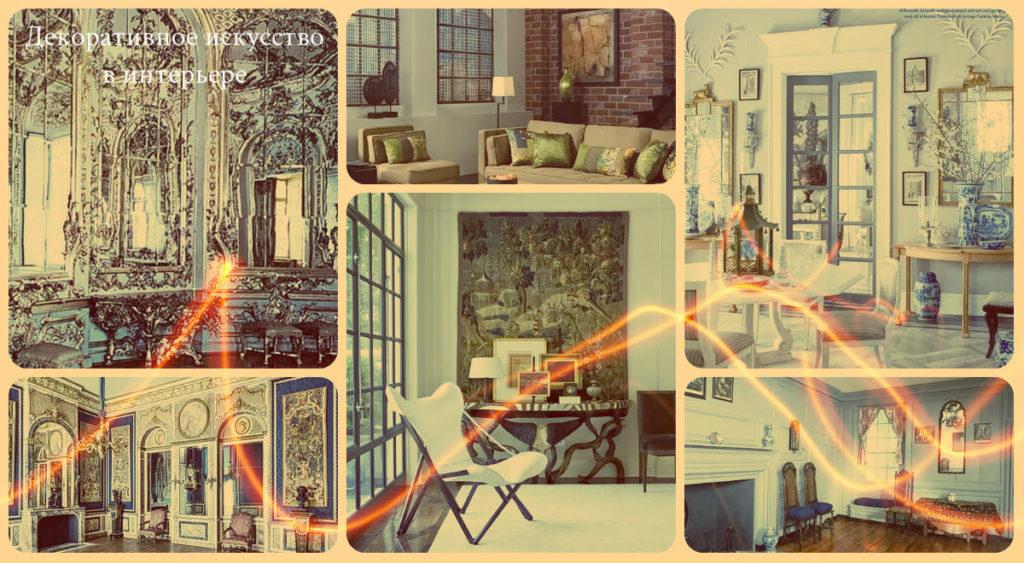 Декоративное искусство в интерьере - коллекция фото примеров