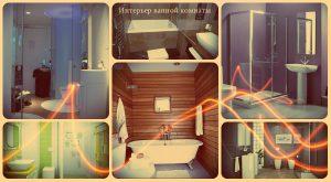Интерьер ванной комнаты совмещенной с туалетом - фото примеры решений