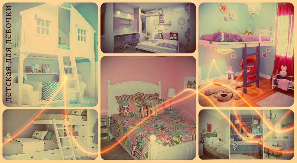 Интерьер детской комнаты для девочки - фото варианты решений