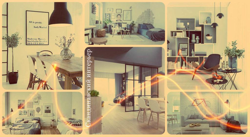 Скандинавский интерьер - фото примеры реализации идей
