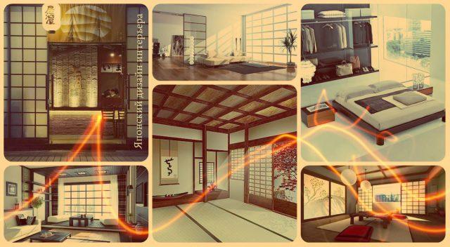 Японский дизайн интерьера