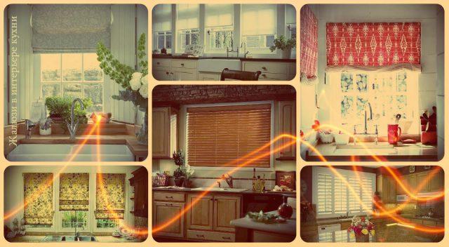 Жалюзи в интерьере кухни