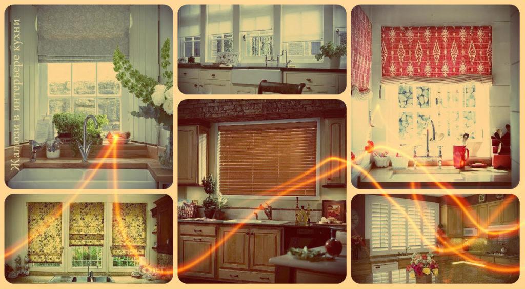 Жалюзи в интерьере кухни - фото готовых вариантов для выбора