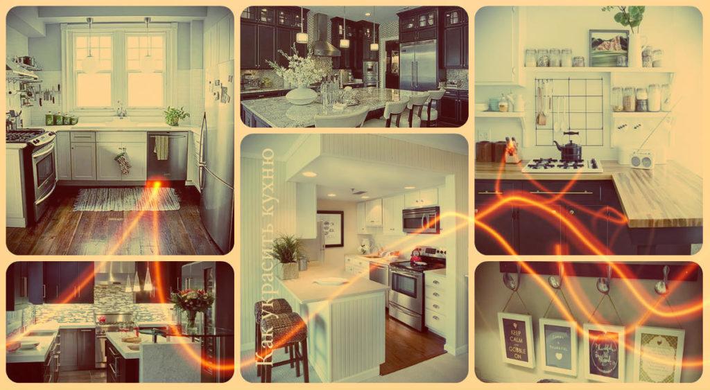 Как украсить интерьер кухни - готовые идеи на фото