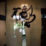 Фото Шторы в японском стиле в интерьере - 16062017 - пример - 045 Curtains in Japanese