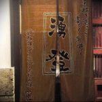 Фото Шторы в японском стиле в интерьере - 16062017 - пример - 075 Curtains in Japanese 23111132 53345
