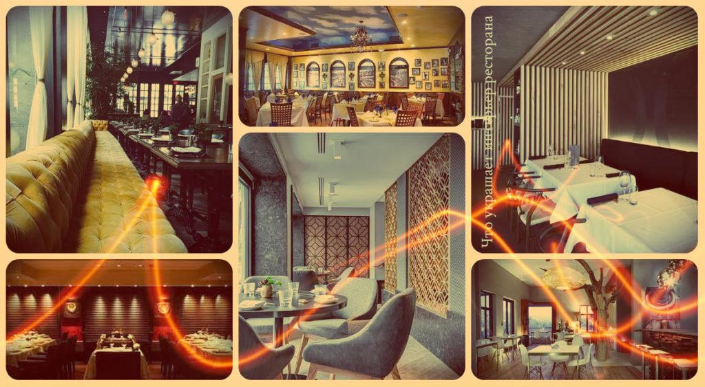 Что украшает интерьер ресторана - фотографии готовых идей