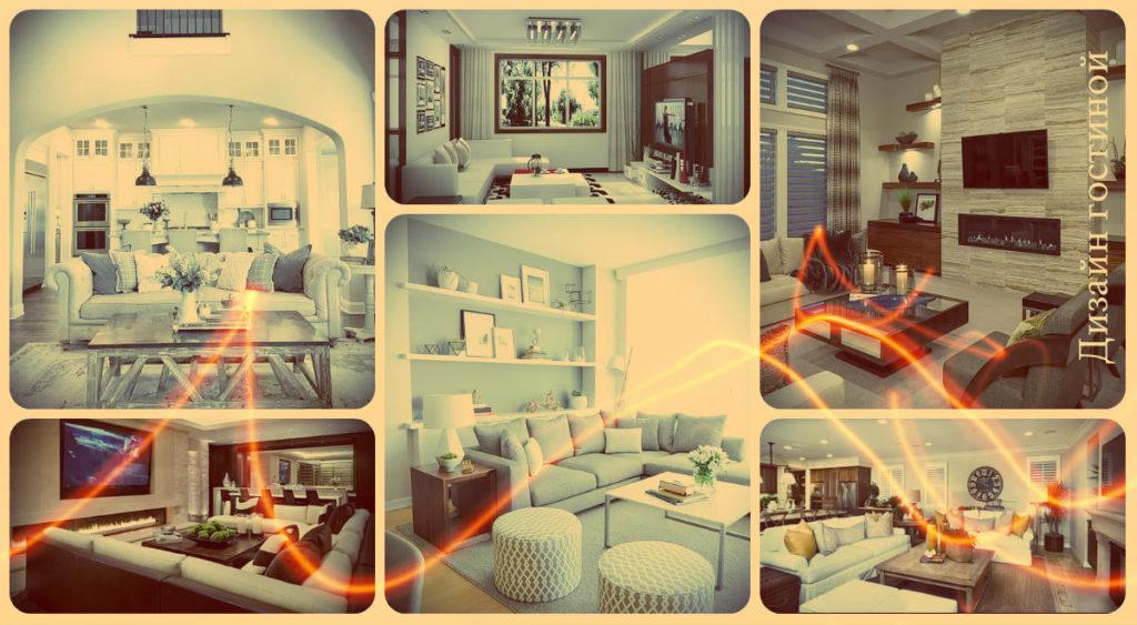 Дизайн гостиной - фото примеры готовых решений
