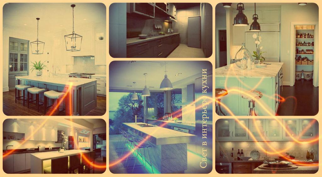 Свет в интерьере кухни - подборка фото примеров готовых решений