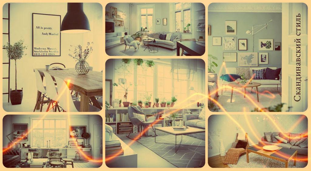 Скандинавский стиль - фото примеры готовых решений в дизайне