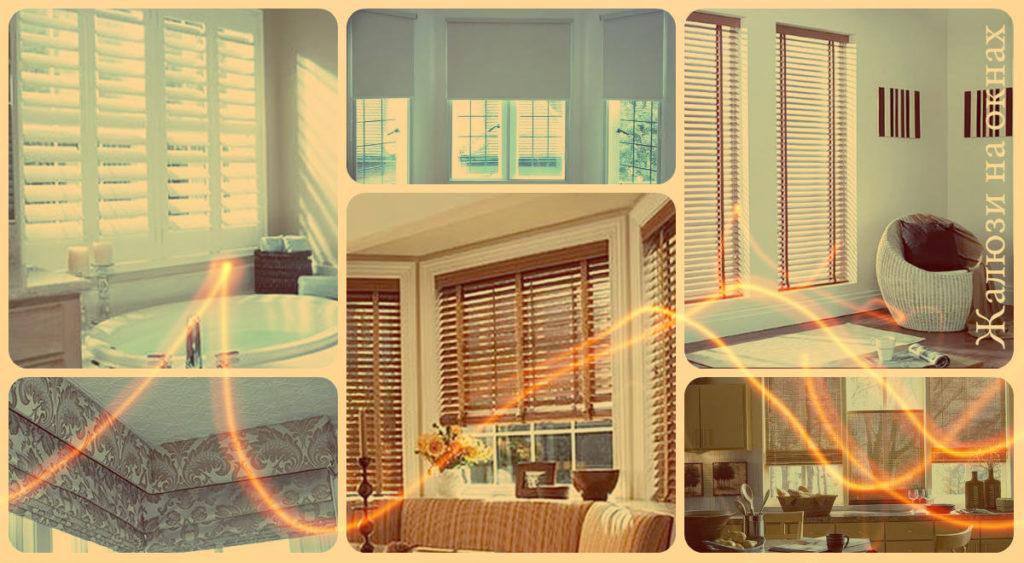 Жалюзи на окнах - фото варианты готовых идей