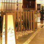 фото Интерьера японского ресторана от 07.08.2017 №004 - interior of a Japanese restauran