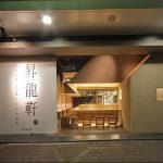 фото Интерьера японского ресторана от 07.08.2017 №061 - interior of a Japanese restauran