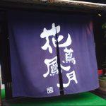 фото Японские шторы от 16.08.2017 №062 - Japanese Curtains 123231112 123231 23231 4342