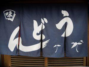 фото Японские шторы от 16.08.2017 №069 - Japanese Curtains