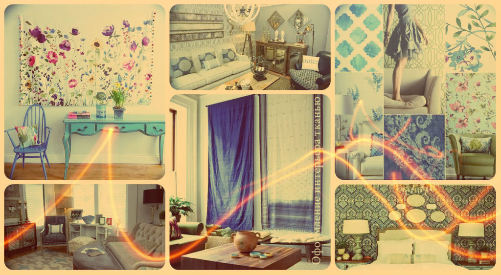 Оформление интерьера тканью - коллекция фото примеров готовых дизайнов