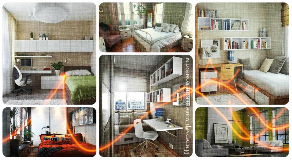 Интерьер маленькой комнаты - фото примеры готовых решений