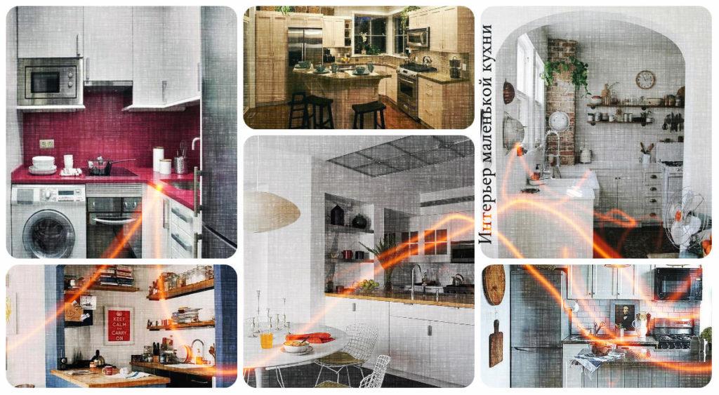 Интерьер маленькой кухни - фото примеры решений и проектов на фото