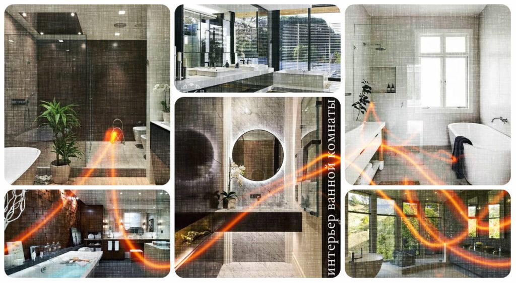 Современные стили интерьера ванной комнаты - фото примеры интересных реализованных идей