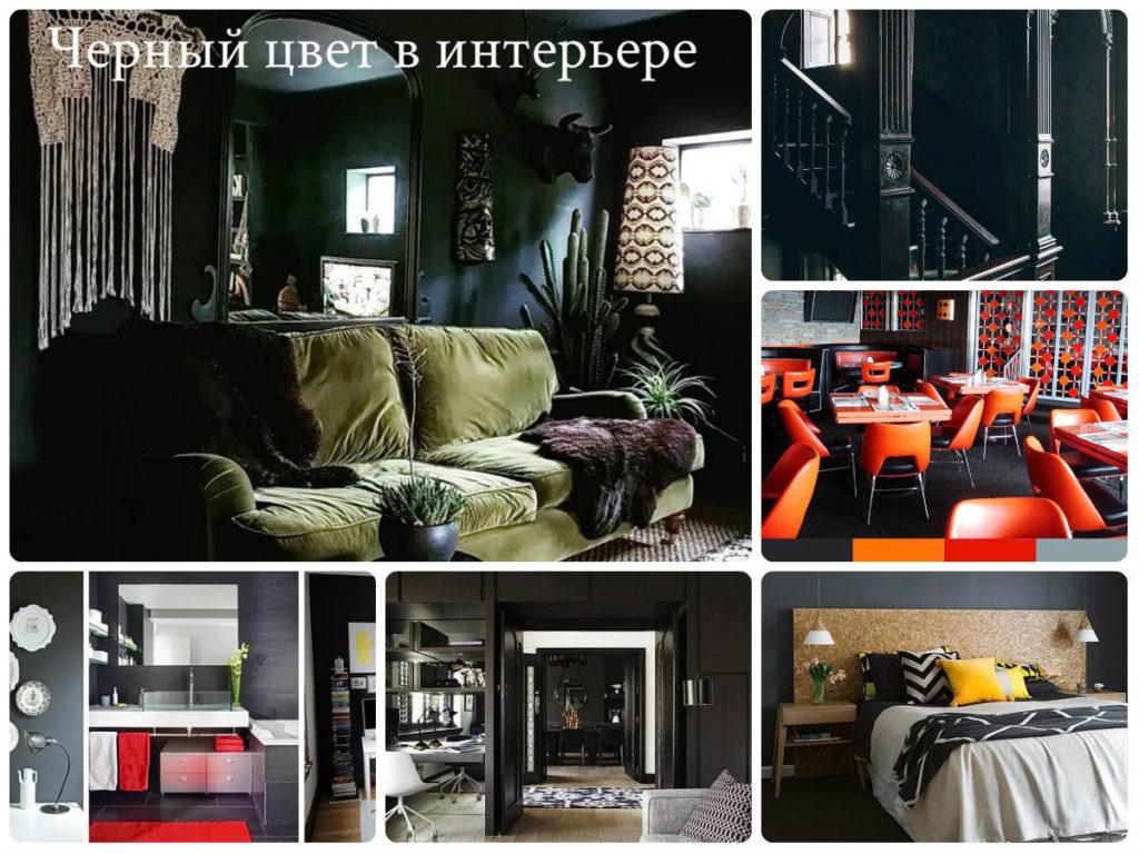Черный цвет в интерьере - фотографии интересных готовых дизайнов