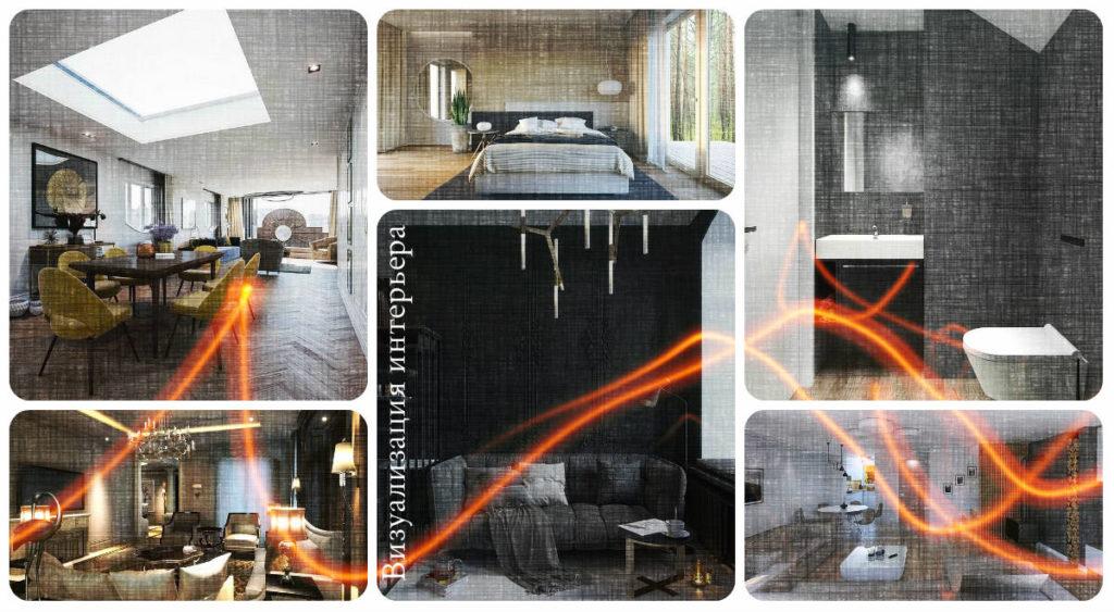 Визуализация интерьера - фото примеры интересных проектов и идей