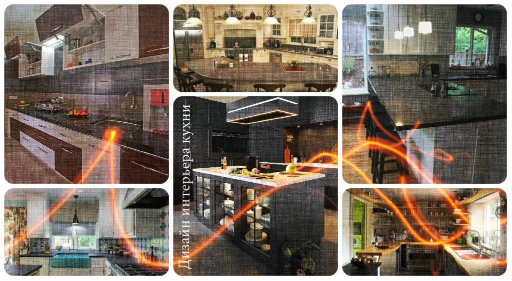Дизайн интерьера кухни - фото примеры оригинальных идей и проектов