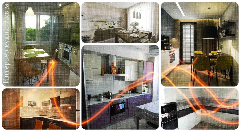 Интерьер кухни 9 кв м - коллекция фото примеров готовых дизайнов