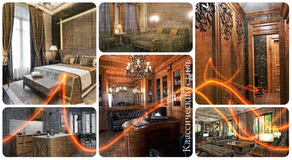 Классический стиль в интерьере квартиры - фото примеры интересных проектов и идей