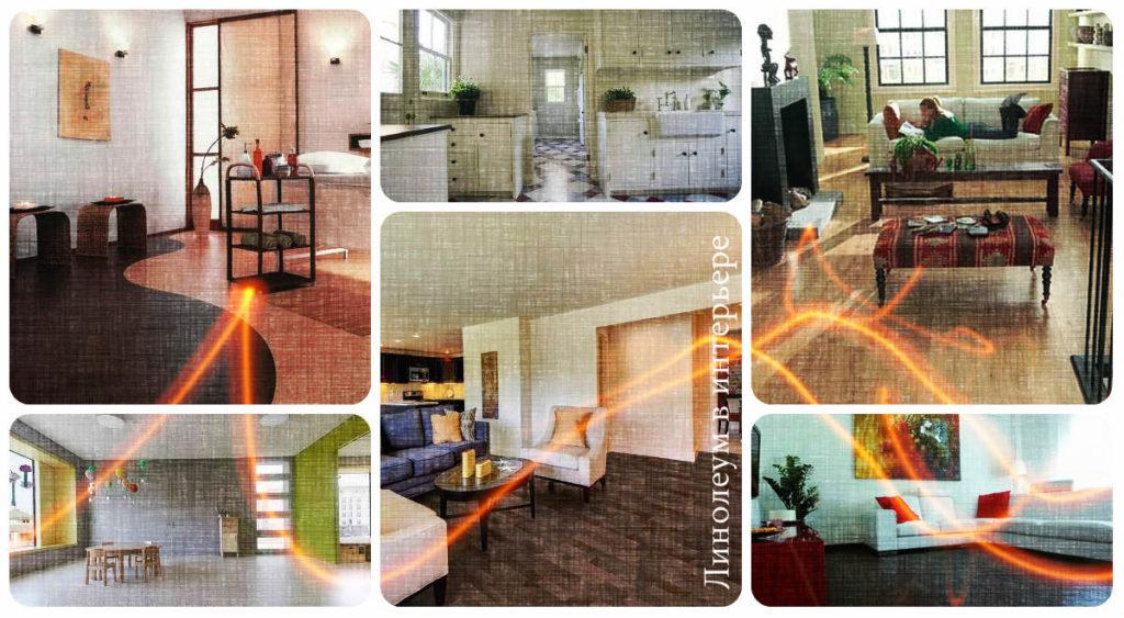 Линолеум в интерьере - коллекция фото примеров готовых дизайнов и проектов