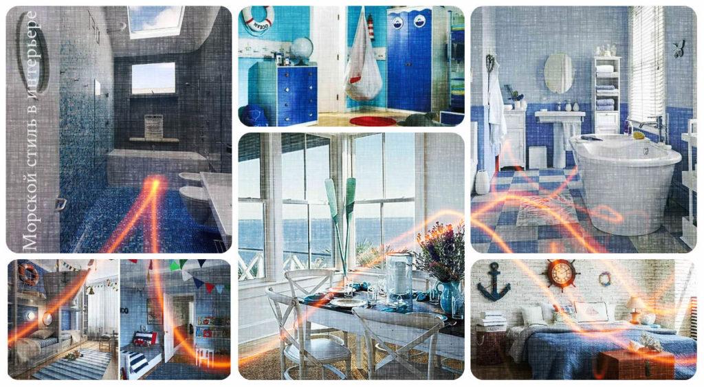 Морской стиль в интерьере - коллекция фото готовых проектов