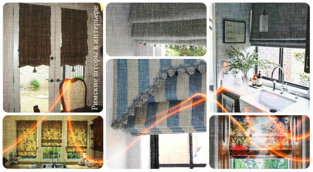 Римские шторы в интерьере - коллекция фото примеров готовых идей