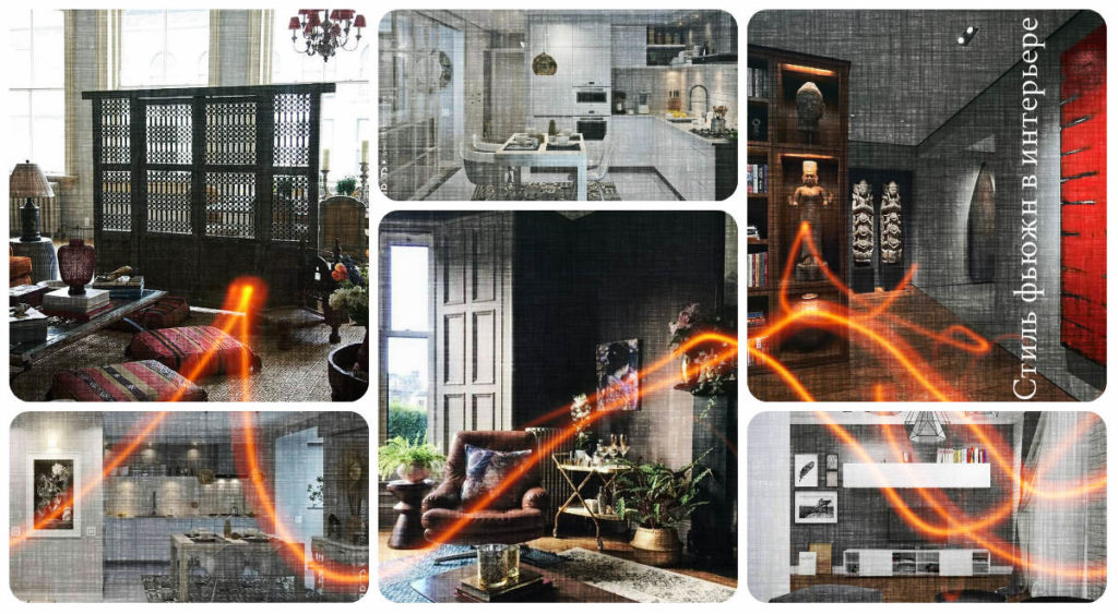 Стиль фьюжн в интерьере - коллекция фото примеров идей и проектов