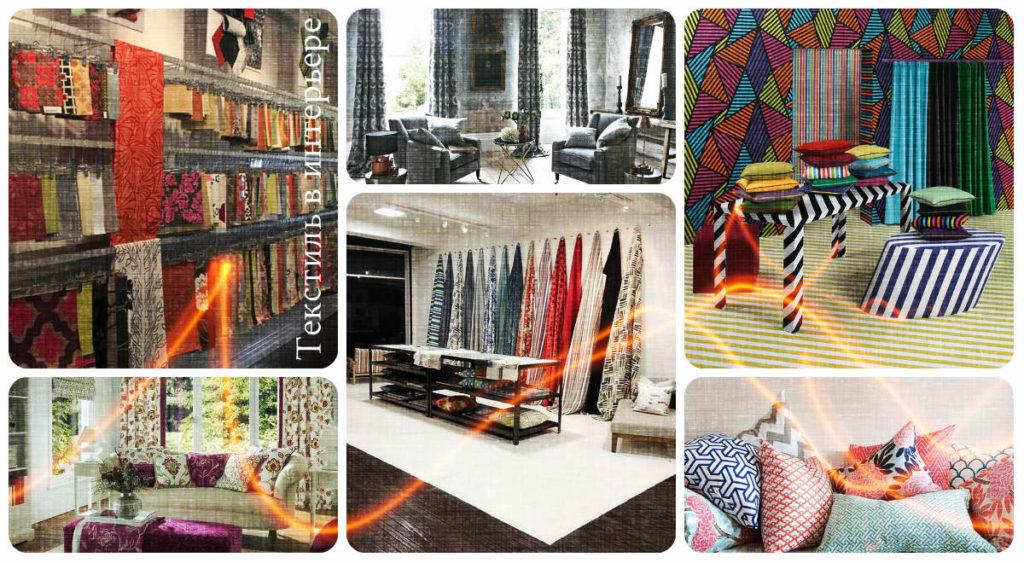Текстиль в интерьере - коллекция фото готовых идей и проектов