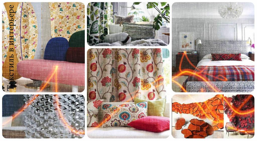 Украшение интерьера при помощи текстильных изделий - коллекция фото примеров