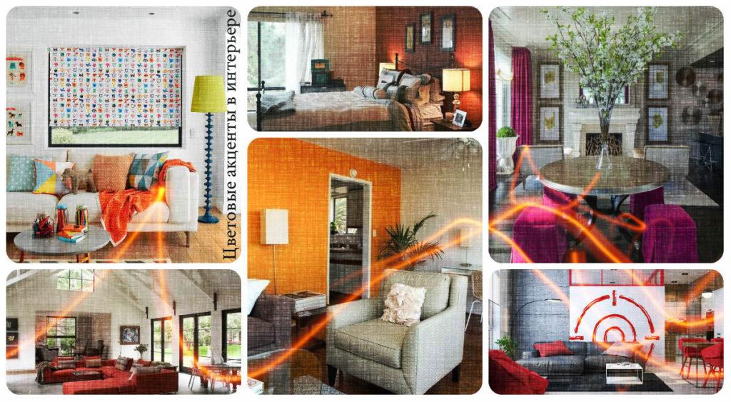 Цветовые акценты в интерьере - коллекция фото готовых идей и проектов