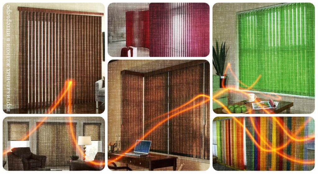 вертикальных жалюзи в интерьере - коллекция фото готовых проектов