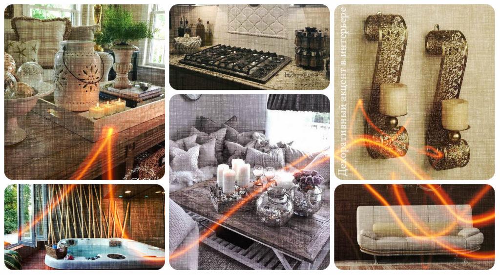 Декоративный акцент в интерьере - коллекция фото примеров готовых идей