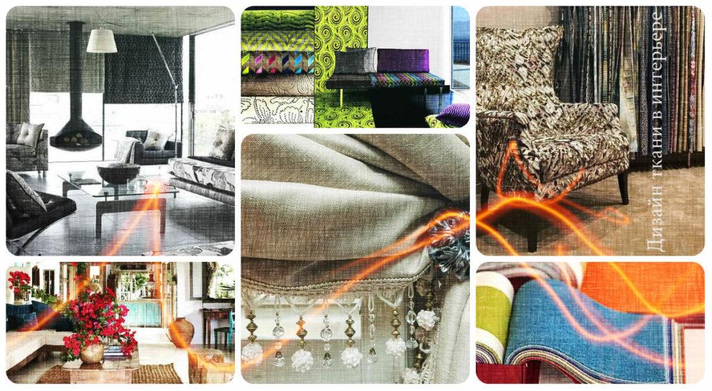Дизайн ткани в интерьере - коллекция фото готовых дизайнов на фото