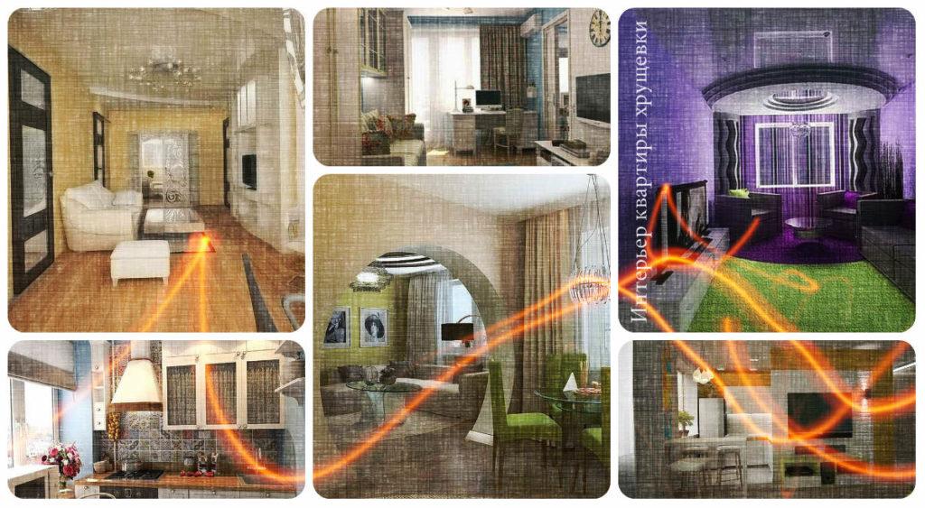 Интерьер квартиры хрущевки - фото примеры решений и проектов