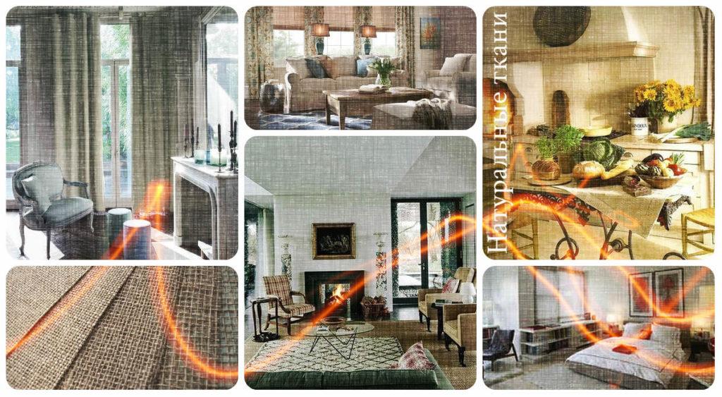 Натуральные ткани в дизайне интерьера - фото примеры идей и проектов