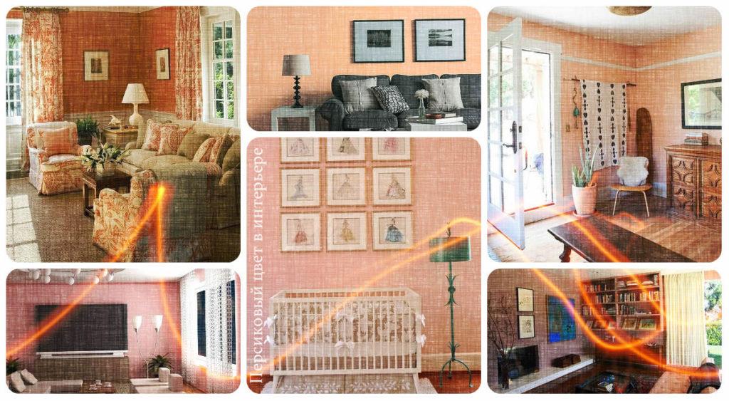 Персиковый цвет в интерьере - фото реализованных проектов и идей