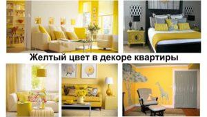 Желтый цвет в декоре квартиры - информация про особенности и фото примеры готовых проектов
