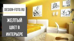 Желтый цвет в декоре квартиры - картинка - заставка - превью - обложка