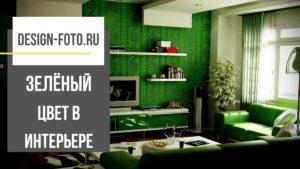 Зелёный цвет в интерьере - картинка - заставка - обложка - превью