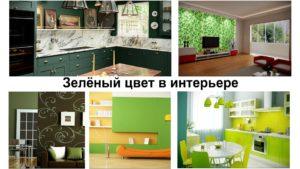 Зелёный цвет в интерьере - коллекция фото примеров и информация про особенности решений