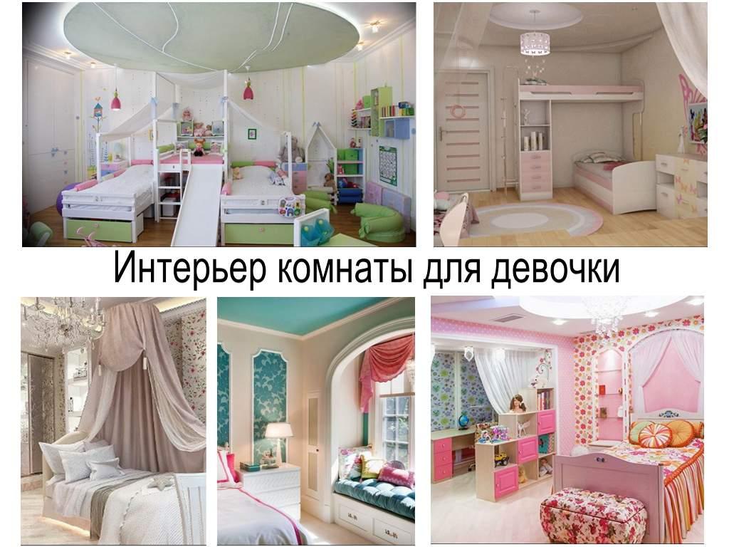 Интерьер комнаты для девочки - информация об особенностях и фото примеры готовых проектов