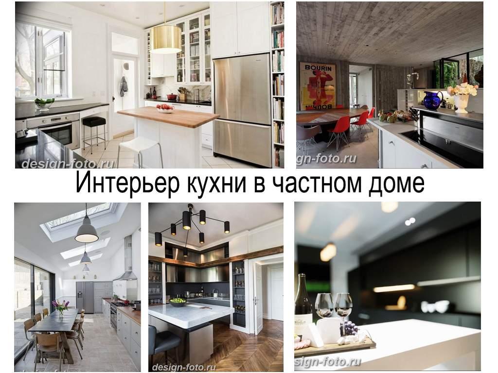 Интерьер кухни в частном доме - информация про особенности и фото примеры