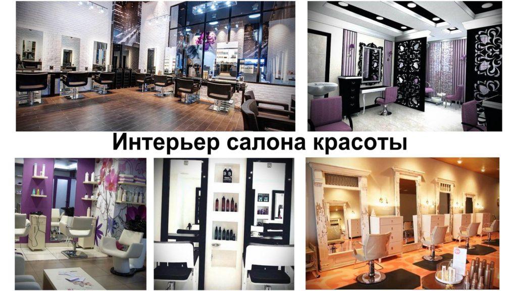 Интерьер салона красоты - коллекция фото примеров интересных идей и информация про особенности