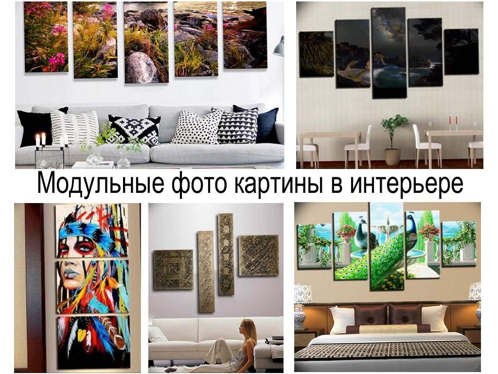 Модульные фото картины в интерьере - информация и фото примеры готовых вариантов